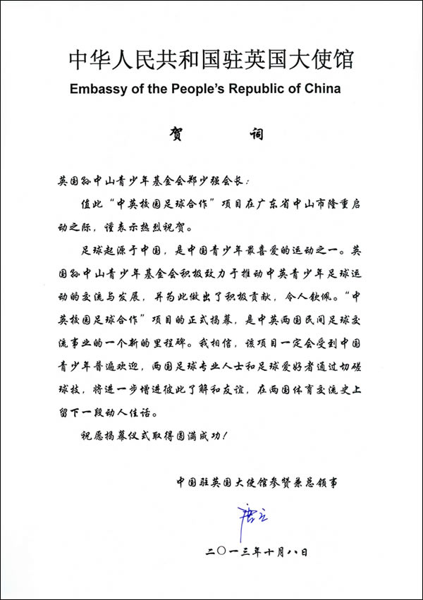 EmbassyofChina letter